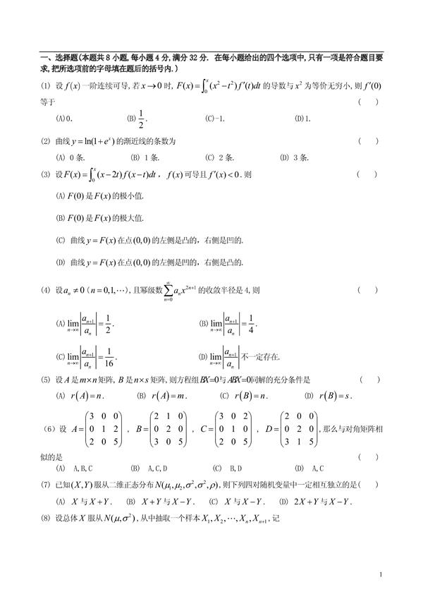 2012年考研数学三模拟测试卷